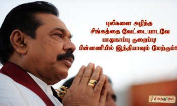 Sri Lanka President Mahinda Rajapakse prays during a religious ceremony at the 76 million dollar oil tank farm at the southern deep sea port of Hambantota on June 22, 2014. Sri Lanka is hoping its new harbour in the southern tip of the island would emerge a key refuelling centre along the East-West sea route. AFP PHOTO/ Ishara S. KODIKARA